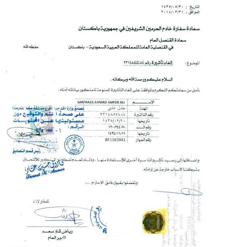Sle letter cancellation passport basilosaur sle thecheapjerseys Images